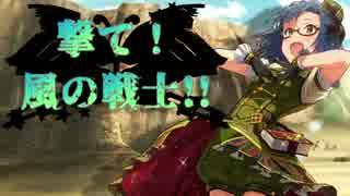 撃て!風の戦士!!