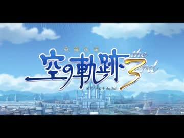 【解説&実況】空の軌跡the 3rd ストーリー#1