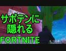 【日刊】初心者だと思ってる人のフォートナイト実況プレイPart27【Switch版Fortnite】