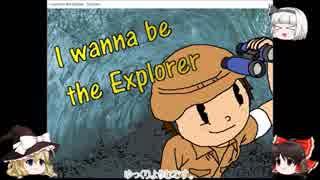 #1 I wanna be the explorerをゆっくり達