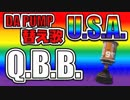 【スプラ2 - 替え歌】U.S.A. - DA PUMP『Q.B.B.』【スプラトゥーン2 / Splatoon2...