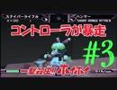 【一撃殺虫!!ホイホイさん】絶滅か、生存か~Part3