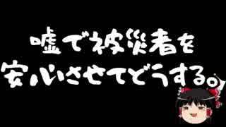 【ゆっくり保守】パフォーマンス根性染み付く山本太郎