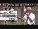 瀬戸弘幸 氏 6.3川崎言論弾圧事件を許さないin新橋  自由社会を守る国民連合 H30/7/22