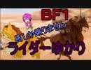 (BF1)ライダーゆかりのサーヴァント生活(鯖んと)