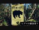 【怪談カフェ 狐狗狸】 「ヒグマの被害者?」