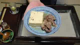 肉豆腐と梅割り【長火鉢とおっさん78】