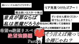 【MUGEN】希望vs絶望リスペクト大会 【絶