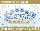 【会員限定動画|おまけタイム #40】 優木かな KANANOTE on the radio