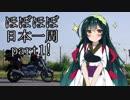 平成最後のほぼほぼ日本一周 part1 大分→山口→岡山