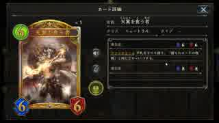 【シャドバ】新生ディスカードゾーイドラゴン