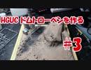 #3【ガンプラ製作実況】HGUC ドムトローペンを作る