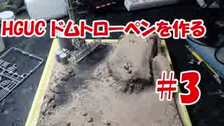 #3【ガンプラ製作実況】HGUC ドムトローペ