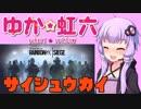 【Rainbow Six Siege】カジュアル専門ゆかりのR6S【ボイロ実況最終回】