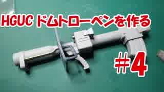 #4【ガンプラ製作実況】HGUC ドムトローペ