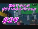 【スプラトゥーン2】初めてづくしのオクト・エキスパンション...