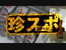 【旅】いま、福岡の珍スポが濃ゆい!【後編】