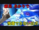 【EXVSMBON】紲星 あかりで後衛できない百式 part11【VOICERO...
