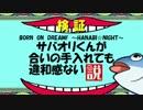 【日ミリ】閃H団の曲、サバオリ君で合いの手できる説