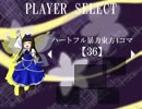 ハートフル暴力東方4コマ【36】