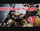 #5【ガンプラ製作実況】HGUC ドムトローペンを作る