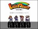リトルマスター ~虹色の魔石~ とある考察【解説:結月ゆかり】