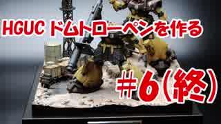 #6(終)【ガンプラ製作実況】HGUC ドムトロ