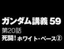 ガンダム講義 第59回・第20話「死闘!ホワイト・ベース」解説②