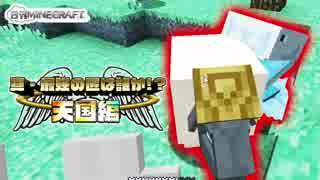【日刊Minecraft】真・最強の匠は誰か!?天国編!絶望的センス4人衆がMinecraftをカオス実況#32