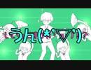 【さ和×ゐぐり*+.】金星のダンス【歌ってみた】※少しネタあり