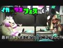 【実況】エンチャント・ファイカ 〆の一品【スプラトゥーン2】