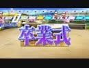 【パワプロ2018】栄冠ボイスロイドナイン Part9 【VOICEROID実況】
