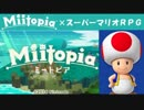 Miitopia(ミートピア)実況 part8【ノンケの超究極マリオRPG】