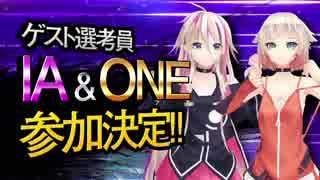 【MMD杯ZERO】IA & ONE【ゲスト告知】
