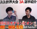 Yo-Yo TV 第7回 - ヨーヨー世界大会 3A部門出場選手 徹底紹介!