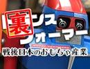 #240裏 岡田斗司夫ゼミ(4.79)