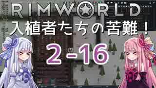 【RimWorld】入植者たちの苦難! *2-16*