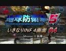 【地球防衛軍5】いきなりINF4画面R4 M12【ゆっくり実況】