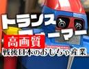 #240【高画質】岡田斗司夫ゼミ「戦後日本のおもちゃ産業と、『トランスフォーマー』の大出世!」