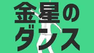 【初投稿】 金星のダンス/あんたい  歌