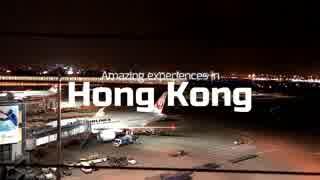 香港ペロリ!食べて歩いて跳ねて飛んでの香港旅!