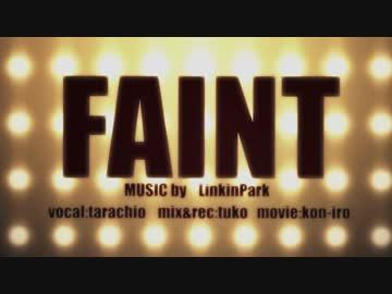 【Lyric Video付】LINKIN PARK - FAINT【歌ってみた】