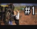 【Ghost Recon Wildlands】ドローンを使いこなせいチームリー...