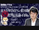 RADWIMPSの「HINOMARU」を軍歌との批判を「言論の自由」と擁護する差別(2018年6月15日配信・再編集)