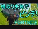 【日刊】初心者だと思ってる人のフォートナイト実況プレイPart30【Switch版Fortnite】