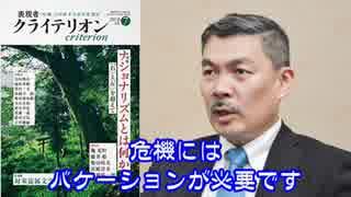 ~週刊ラジオ『表現者』~ 藤井聡 あるがまま日本・京都 20180723