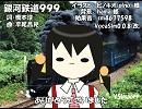 【ユキV4_Natural_V5I】銀河鉄道999【カバー】