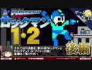 【ロックマン1・2】ロックマンの難易度について-ゲームゆっくり解説【第35回後編-...