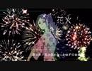 【初音ミク】『Firework』オリジナル曲/たろ