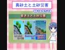 天気予報Topicsまとめ2018/07/18~07/24